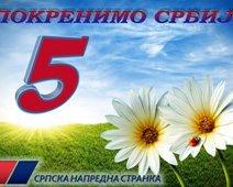 05. Pokrenimo Srbiju - Tomislav Nikolić